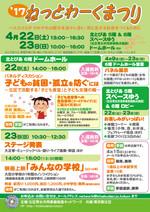 17matsuri_large