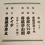 Rakugo2_2